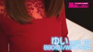 ゆい|厳選美女専門デリバリー STELLA TOKYO