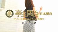 百田 きさき|亭主関白日本橋店