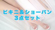 「ビキニ&ショーパン3点セット導入」05/29(金) 12:57 | さゆの写メ・風俗動画