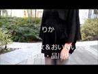 りか|かわいい熟女&おいしい人妻 五反田・品川店