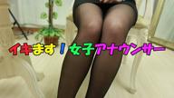 早川みく|イキます女子ANAウンサー(いきます女子アナウンサー)