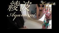 「皆様が歓喜の声をあげる美人奥様【綾波】さん♪」06/01(月) 17:16 | 綾波の写メ・風俗動画