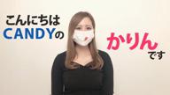 「【検証】この美巨乳は一体!?」06/02(火) 12:15 | かりんの写メ・風俗動画