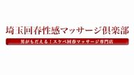 ゆきな|埼玉回春性感マッサージ倶楽部