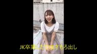 「最高に可愛いJK卒業したて18才」06/03(水) 16:25 | かすみの写メ・風俗動画