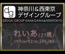 れいあ|横浜デリヘル 新横浜デザインリング