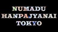 「キレカワ天然っ子」07/10(金) 18:42 | むつみの写メ・風俗動画