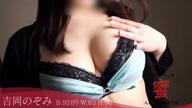 「笑顔最高Fカップ」07/13(月) 20:03 | 吉岡 のぞみの写メ・風俗動画