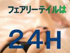 「24時間営業」08/04(火) 00:16 | みこ の写メ・風俗動画