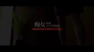 「大阪痴女性感フェチ倶楽部|【しずか】大阪痴女看板痴女♪」08/12(水) 06:28 | しずか の写メ・風俗動画