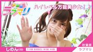 「トップクラスの人気を誇る美少女『しのんちゃん』顔出しで紹介!!」09/18(09/18) 22:02 | しのん❤の写メ・風俗動画