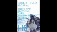 「この夏。カー〇ックスはじめました。」09/21(月) 11:55 | えりの写メ・風俗動画
