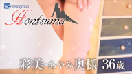 彩美-あやみ 神奈川県デリヘルの最新写メ日記