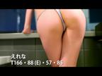 「【えれな】OL」10/24(火) 12:17 | えれなの写メ・風俗動画