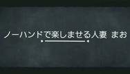 「まお♪」09/28(月) 21:12 | まおの写メ・風俗動画