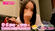 「美少女制服学園クラスメイト『ゆこ』ちゃんの動画です♪」09/30(09/30) 07:43 | ゆこの写メ・風俗動画