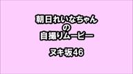 「妹系美白スレンダー女子!! 『朝日れいな』ちゃん自撮りムービ―♪」10/19(月) 00:38 | 朝日 れいなの写メ・風俗動画