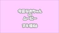 「本指名率NO1キレカワ系 今田美桜似アイドル!! 『今田なお』ちゃん」10/19(月) 01:18 | 今田 なおの写メ・風俗動画