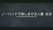 まお|仙台風俗の最新写メ日記