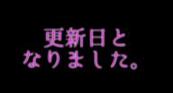 「りりあちゃん素人男優企画!Vol.5」10/21(水) 16:05 | りりあ☆動画撮影無料の写メ・風俗動画