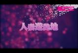 「巨乳の淫乱熟女」11/24(火) 00:15 | しほの写メ・風俗動画