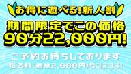 「【新人割】90分22,000円指名料込み」11/29(日) 14:35 | 【ゆず】ゆるふわ系ロリ巨乳♡の写メ・風俗動画