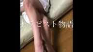 「乃絵瑠(のえる) PR動画」12/03(木) 04:16 | 乃絵瑠(のえる)の写メ・風俗動画
