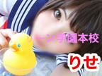 「圧倒的恋人感覚♪」01/05(火) 10:30 | りせ◆リピ率90%!ぱいぱん娘の写メ・風俗動画