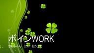「ぼいんWORK『さらさん』」01/14(01/14) 16:00 | さらの写メ・風俗動画