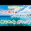 「明日28日はビッグイベント!!瀑安&サマービキニ!!」02/27(土) 20:43 | 乃美の写メ・風俗動画