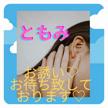 「おはようございます(◍•ᴗ•◍)✧*。」03/29(月) 09:33 | ともみの写メ