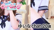 「天使のお姫様」04/12(04/12) 23:06 | ゆいなの写メ・風俗動画