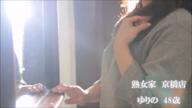 「熟女家 京橋店 ゆりの(48歳)」04/19(月) 21:08 | ゆりのの写メ・風俗動画