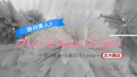 「19歳清楚系プレミアム美少女【にこる】ちゃん♪」05/06(木) 09:31 | にこるの写メ・風俗動画