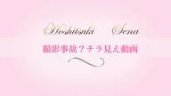 「当店のNo1アイドル♡星月 せな」05/09(日) 15:30 | 星月 せなの写メ・風俗動画