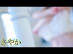 「ツバキ店早番の人気嬢 さやかさんご紹介動画」05/16(05/16) 01:06 | さやかの写メ