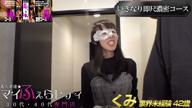 「☆いきなり即尺!!濃密コース☆」05/17(月) 21:35   くみの写メ