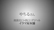 「※新着情報の割引を見たとお伝えください」05/18(火) 04:29   やちるの写メ
