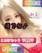 「スレンダー愛嬌抜群娘♪超美乳♪」06/14(月) 11:40 | みえの写メ