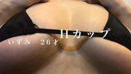 「甘い爽やかな時間の魔法使い!」06/14(月) 18:28 | いずみの写メ