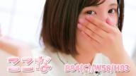 「業界未経験♡素人美少女」06/17(木) 20:01   ここなの写メ