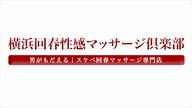 すみれ 横浜風俗の最新写メ日記