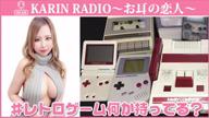 「KARIN RADIO~お耳の恋人~ Part1」06/21(月) 09:30 | かりん【姉系コース】の写メ