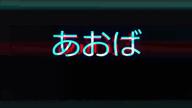 「未経験な読者モデル風」06/22(火) 15:00   あおばの写メ