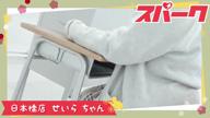 「綺麗系小柄巨乳【せいら】ちゃん♪」06/24(木) 00:50   せいらの写メ