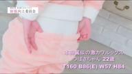 「制服向上委員会SP動画「つばさちゃん」モコモコパジャマ♪」02/03(金) 15:15 | つばさの写メ・風俗動画
