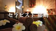 「セラピスト - 藤崎」07/14(水) 10:38 | 藤崎 -Class R-の動画日記