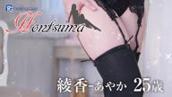 綾香-あやか