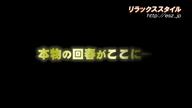 「旬な女性のオールヌード回春」02/14(火) 16:28 | 桃華道の写メ・風俗動画