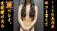 かんな☆★顔出し動画撮影無料★☆